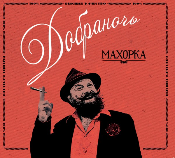 Dobranotch - Maxopka CD
