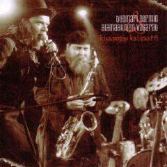 Alamaailman Vasarat & Tuomari Nurmio- Kinaporin Kalifaatti CD